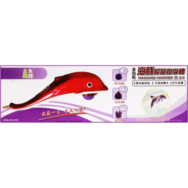 Electric Dolphin Shape Body Massager #31911.1210.11